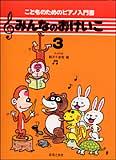 楽譜 みんなのおけいこ 3(ポコの会)(こどものためのピアノ入門書)