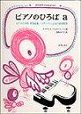 楽譜 ピアノのひろば a 440011/ピアノの学校併用曲集/コダーイーこどもの音楽教育
