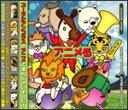 CD アニメる 5/CD:ズーラシアンブラス...