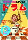 ドラム 動画 通販