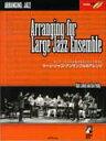 楽譜 ラージ ジャズ アンサンブルのアレンジ(模範演奏CD付) バークリー プレス/ビッグバンド ライティングを学ぶ