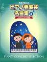 楽譜 先生が選んだ/ピアノ発表会名曲集 4 GTP01080567/ソナチネアルバム程度