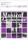 楽譜 藤井英一のジャズ&ポップス 基礎の楽典 GTP01080825