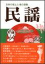 楽譜 民謡 日本の風土と魂の鼓動