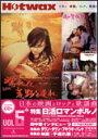 HOTWAX/日本の映画とロックと歌謡曲 VOL.6(CD付)特集:日活ロマンポルノ