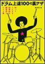 ドラム 練習法 通販