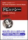 作曲家・人と作品/ドビュッシー