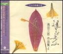 CD 遙かな歩み/高田三郎作品集 4 VZCC-21/日本合唱曲全集