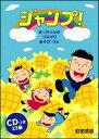書, 雜誌, 漫畫 - 楽譜 町田浩志/ジャンプ!(CD付) CDK028/まっちゃんのつながりあそび・うた