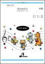 楽譜 MS-137 君のそばで〜ヒカリのテーマ〜(「ポケットモンスター ダイアモンド&パール」エンディングテーマ) キーボード鼓隊/中級 【10P01Oct16】