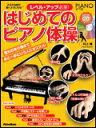 楽譜 レベル・アップ必至!はじめてのピアノ体操(模範演奏CD付) 1525/リットーミュージック・ムック/ピアノスタイル 【10P01Oct16】