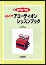 楽譜 超入門アコーディオンレッスンブック(DVD付)