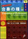 楽譜 合奏の種(参考演奏CD付)