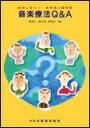 楽譜 音楽療法Q&A 12017/実践に役立つ!事例集&質問集