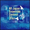 CD 第31回 全日本アンサンブルコンテスト/中学・高校編(全44団体)(CD3枚組) CACG-0121 【10P01Oct16】