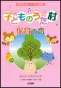 楽譜 子どものうた村 保育の木 12062/保育者のための/ピアノでうたえる歌曲集