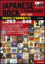 日本のロック名曲徹底ガイド 名曲263 決定盤846 CDジャーナル・ムック 【10P05Nov16