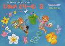 楽譜 ぴあのどりーむ 3(はじめてピアノをならう子のための初級ピアノテキスト) 【10P03Dec16】