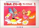 楽譜 ぴあのどりーむワーク・ブック 1 初級ピアノテキスト 【10P03Dec16】