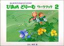 楽譜 ぴあのどりーむワーク・ブック 2 初級ピアノテキスト 【10P03Dec16】