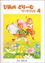 楽譜 ぴあのどりーむワーク・ブック 4 初級ピアノテキスト 【10P03Dec16】