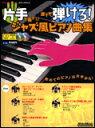 楽譜 片手で奏でる!誰でも弾ける!ジャズ風ピアノ曲集(CD2枚付) 1627/ピアノスタイル