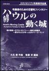 楽譜 吹奏楽のための交響的ファンタジー「ハウルの動く城」(フルスコア+パート譜セット)
