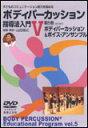 DVD ボディパーカッション指導法入門 V/第5巻ボディパーカッション&ボイス・アンサンブル 858250/子どものコミュニケーション能力を高める(約33分)
