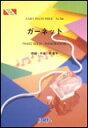 楽譜 ガーネット/奥華子 ピアノ ピース 766