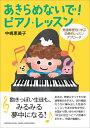あきらめないで!ピアノ・レッスン 〜発達障害児に学ぶ効果的レッスンアプローチ〜【ピアノ | 書籍】