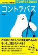 パワーアップ吹奏楽!コントラバス【コントラバス | 書籍】10P03Dec16