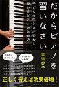 だからピアノを習いなさい〜子どもの生き方が変わる正しいピアノの始め方〜【書籍】10P03Dec16