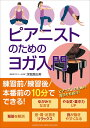ピアニストのためのヨガ入門【ピアノ | 書籍】