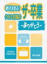 絶対決まる! クラス合唱のザ・卒業 〜ありがとう〜【合唱/ピアノ | 楽譜】