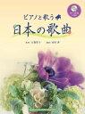 ピアノと歌う 日本の歌曲【ボーカル | 楽譜+CD】