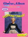 女声合唱 サウンド・オブ・ミュージック合唱曲集【合唱/ピアノ | 楽譜+CD】