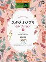 STAGEA ポピュラー 5級 Vol.107 スタジオジブ...