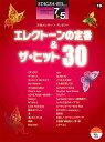 STAGEA・EL エレクトーンで弾く 7〜5級 Vol.1...