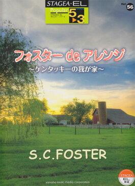 STAGEA・EL ポピュラー 5〜3級 Vol.56 フォスター de アレンジ 〜ケンタッキーの我が家〜【エレクトーン | 楽譜】