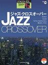 STAGEA・EL ポピュラー・シリーズ 5〜3級 Vol.76 ジャズ・クロスオーバー【エレクトーン】