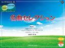 STAGEA・EL ピアノ&エレクトーン 中〜上級 Vol....