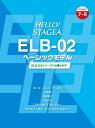 HELLO!STAGEA ELB-02 ベーシックモデル(7...