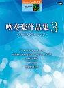 STAGEA ポピュラー 5〜3級 Vol.97 吹奏楽作品...