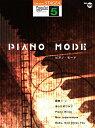 STAGEA ポピュラー 5級 Vol.100 PIANO ...