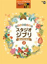 STAGEA ポピュラー 9〜8級 Vol.49 やさしくひ...