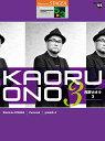 STAGEA パーソナル 5~3級 Vol.55 尾野カオル3【エレクトーン | 楽譜】
