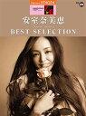 STAGEA アーチスト 7〜6級 Vol.29 安室奈美恵 BEST SELECTION【エレクトーン   楽譜】