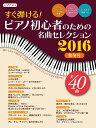 ヤマハムックシリーズ176 すぐ弾ける!ピアノ初心者のための 名曲セレクション 2016秋冬号【ピアノ | 楽譜】