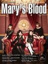 ヤマハムックシリーズ177 アーティストオフィシャルブック Mary's Blood【バンド | ムック】
