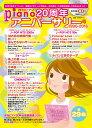 ヤマハムックシリーズ178 月刊ピアノ20周年アニバーサリー号(1996〜2016)【ピアノ | ムック+CD】